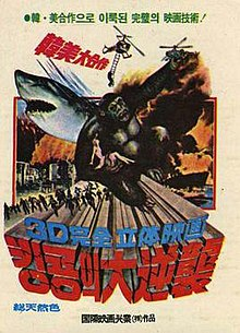 APE Korean poster.jpg