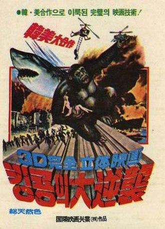 Ape (1976 film) - Image: APE Korean poster