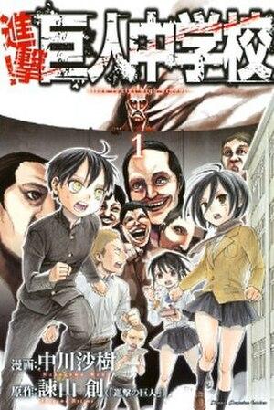 Attack on Titan: Junior High - Cover of Attack on Titan: Junior High volume one.