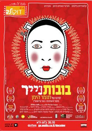 Paper Dolls (film) - Israeli-release poster