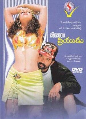 Bombay Priyudu - Image: Bombay Priyudu Telugu DVD