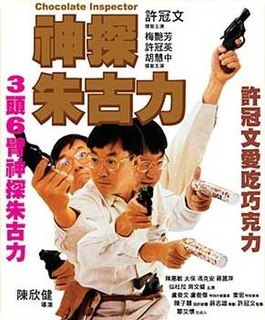 1986 film by Philip Chan