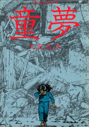 Domu: A Child's Dream - Cover of the Domu tankōbon volume, as published by Kodansha on August 18, 1983.