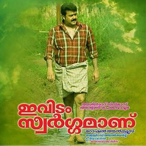 Evidam Swargamanu - Poster