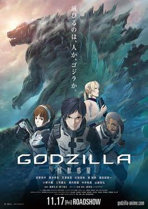 Godzilla: Planet of the Monsters - Theatrical release poster