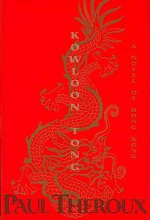 Kowloon Tong (novel) - First edition (US)