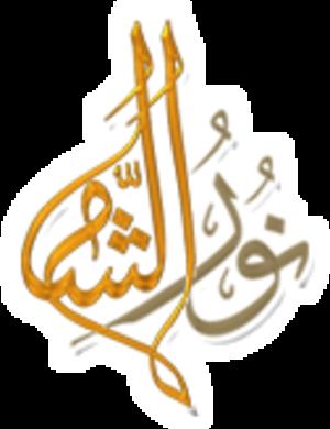 Noor Al-Sham - Image: Noor Al Sham Logo