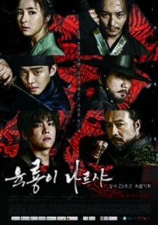 <i>Six Flying Dragons</i> 2015 South Korean TV series