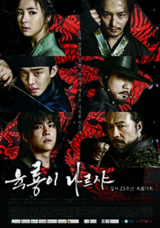 Six Flying Dragons - Promotional poster