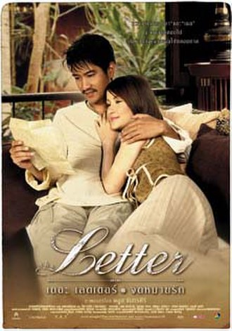 The Letter (2004 film) - Theatrical poster