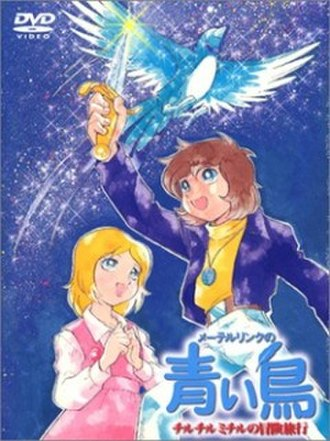 Maeterlinck's Blue Bird: Tyltyl and Mytyl's Adventurous Journey - Cover art from the DVD release of the series