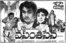 vasantasena movie