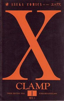 X 1999 movie