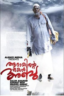 <i>Adaminte Makan Abu</i> 2011 film by Salim Ahamed