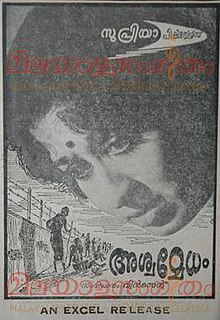 <i>Ashwamedham</i> 1968 film by A. Vincent