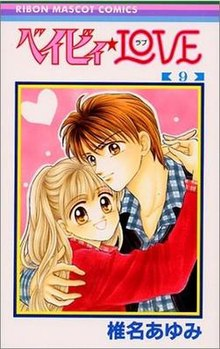 ca7e7204f399 Baby Love (manga) - Wikipedia