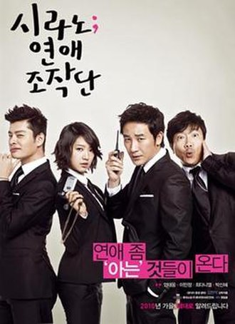 Cyrano Agency - Promotional poster for Cyrano Agency