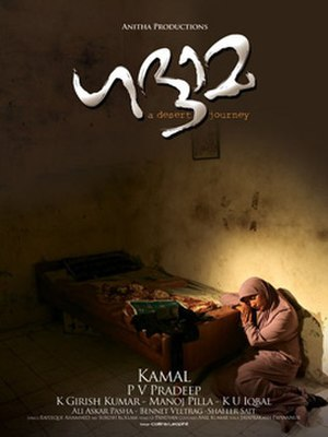 Khaddama - A publicity poster based on a scene from the film.