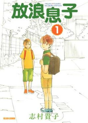 Wandering Son - Cover of volume 1 of Wandering Son, published by Enterbrain, showing Yoshino (left) and Shuichi