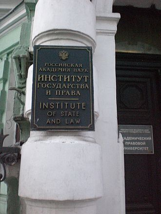 Institute of State and Law - Headquarters in Moscow.