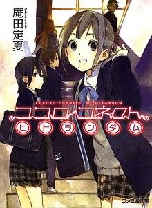 Kokoro Connect - Wikipedia