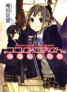 Kokoro Connect light novel volume 1 cover.jpg