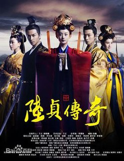 <i>Legend of Lu Zhen</i>