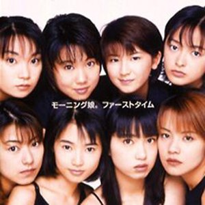 First Time (Morning Musume album) - Image: Morning Musume First Time