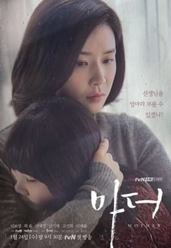 Mother (South Korean TV series) - Wikipedia