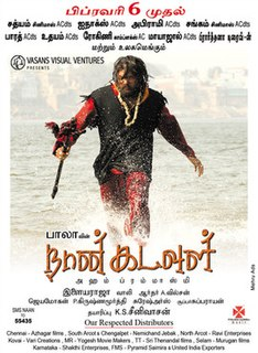 <i>Naan Kadavul</i> 2009, A Tamil film by director Bala