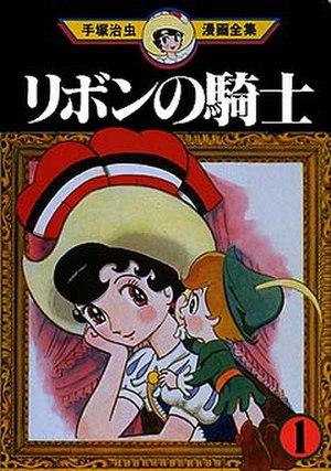 Princess Knight - Image: Princess Knight 1