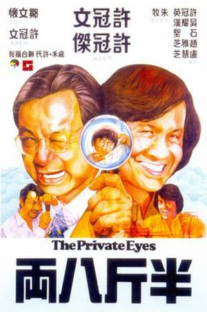 The Private Eyes (1976 film) - Image: Private Eyes