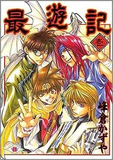 <i>Saiyuki</i> (manga) 2000 manga series by Kazuya Minekura