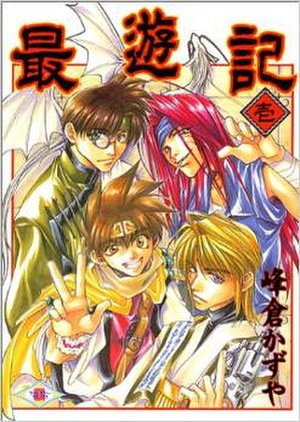 Saiyuki (manga) - The cover of the first Saiyuki volume.