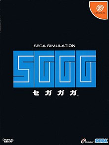 "The cover art for Segagaga. The logo is read as ""SGGG"" in blue letters, with the Japanese name underneath and the title ""Sega Simulation"" on the top. The Sega, Dreamcast and Hitmaker logos appear at the bottom."