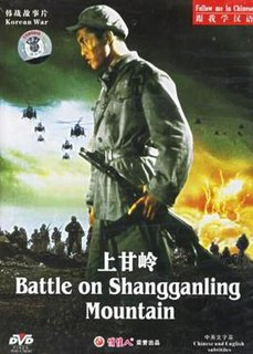<i>Battle on Shangganling Mountain</i> (film) 1956 Chinese film