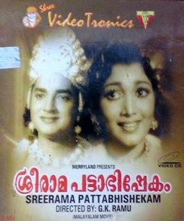 <i>Sreerama Pattabhishekam</i> 1962 Malayalam language film