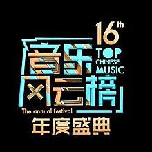 Top Chinese Music Awards - Wikipedia