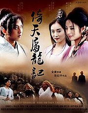 The Heaven Sword And Dragon Saber 2009 Tv Series Wikipedia