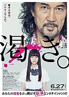 World Of Kanako
