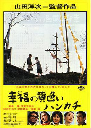 The Yellow Handkerchief (1977 film) - Theatrical poster to The Yellow Handkerchief (1977)