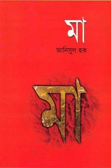 Maa (novel) - Wikipedia