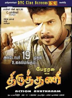 Thiruthani (film) - Poster