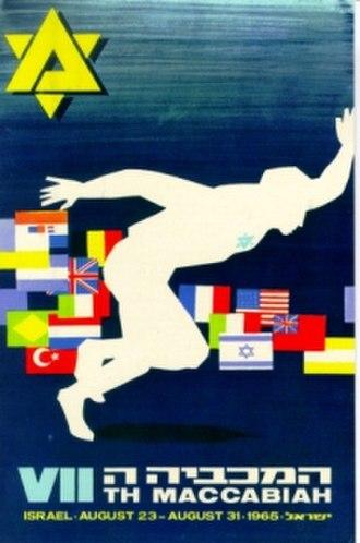 1965 Maccabiah Games - Image: 1965 Maccabiah logo