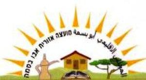 Abu Basma Regional Council - An official symbol of Abu Basma Regional Council