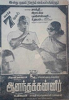 <i>Anandha Kanneer</i> 1980 film by K. Vijayan
