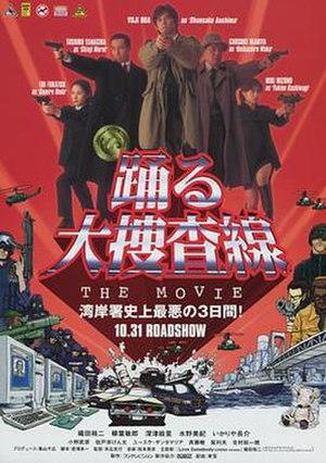 Bayside Shakedown: The Movie - Image: B5 bayside