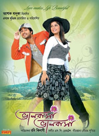Bhalobasa Bhalobasa (2008 film) - Image: Bhalobasabhalobasa 1