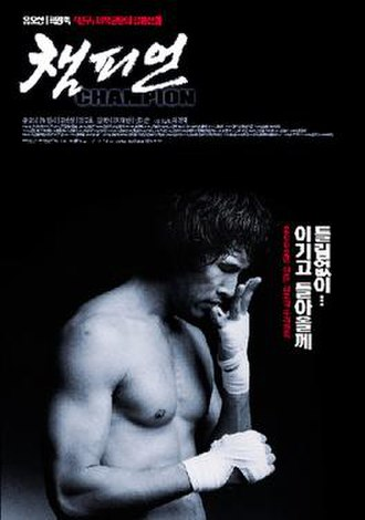 Champion (2002 film) - Theatrical poster