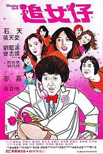 <i>Chasing Girls</i> 1981 Hong Kong film directed by Karl Maka